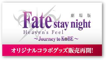 劇場版Fate stay night Heaven's Feel ~Journey to KOBE~ KOBEコラボ オリジナルグッズ情報