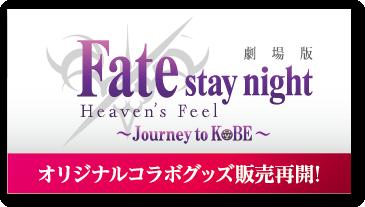 劇場版Fate stay night Heaven's Feel ~Journey to KOBE~ KOBEコラボ オリジナルグッズ販売再開!