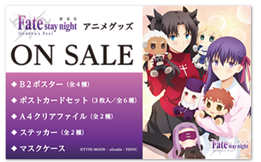Fate stay night 劇場版 アニメグッズ ON SALE BSポスター(全4種) ポストカードセット(3枚入り/全6種) A4クリアファイル(全2種) ステッカー(全2種) マスクケース