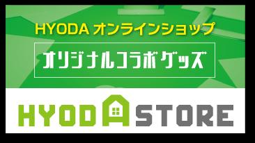 HYODA オンラインショップ オリジナルコラボグッズ HYODA STORE