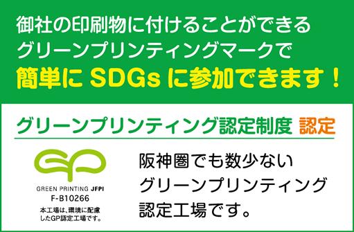 弊社の印刷物に付けることができるグリーンプリンティングマークで簡単にSDGsに参加できます!